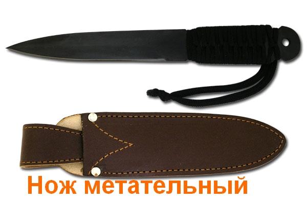 Нож метательный из стали 65Г