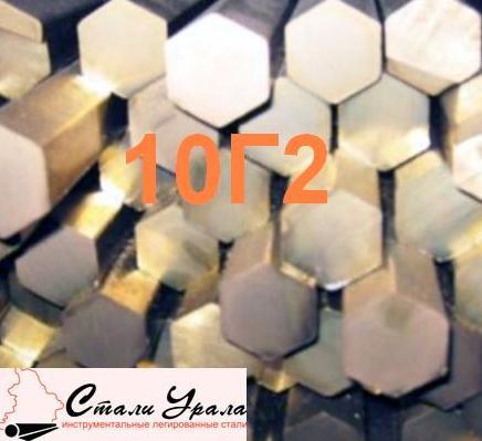 шестигранник 10Г2