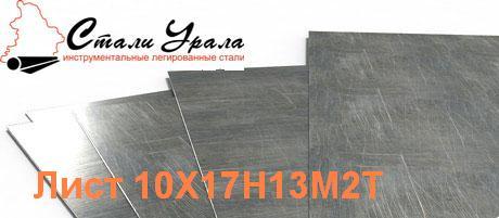 лист сталь 10Х17Н13М2Т