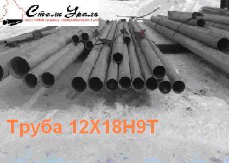 Труба сталь 12Х18Н10Т